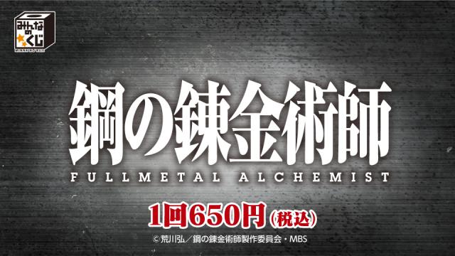 みんなのくじ 鋼の錬金術師 FULLMETAL ALCHEMIST