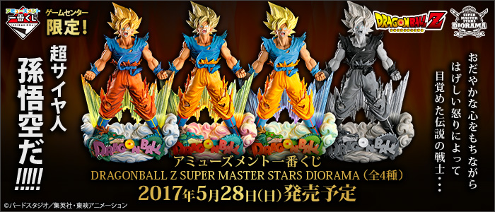 アミューズメント一番くじ DRAGONBALL Z SUPER MASTER STARS DIORA