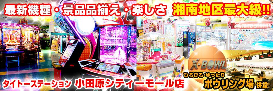 タイトーステーション 小田原シティーモールクレッセ店