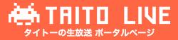 タイトーの生放送ポータルページ TAITO LIVE