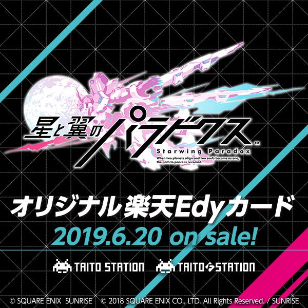 「星と翼のパラドクス」オリジナル楽天Edyカード(全6種)販売開始!