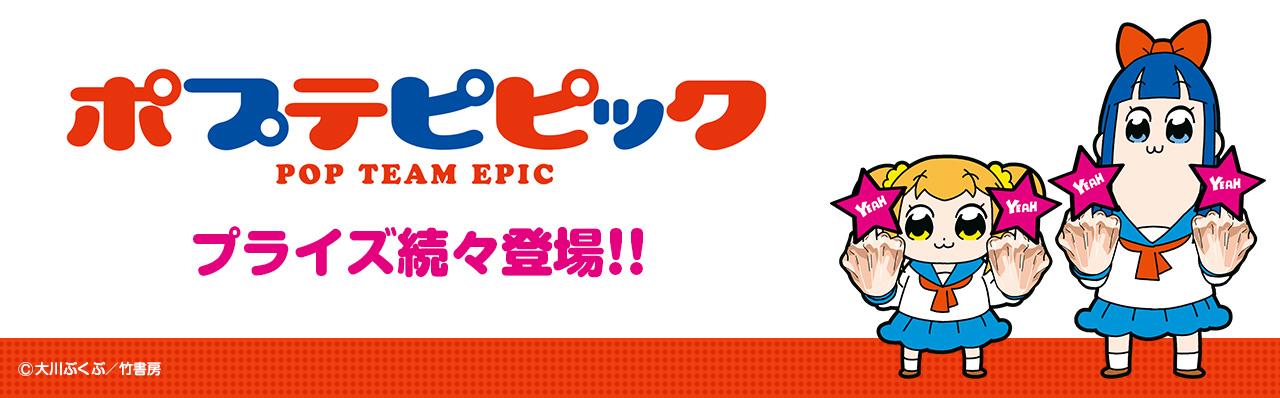 ポプテピピック プライズ続々登場!
