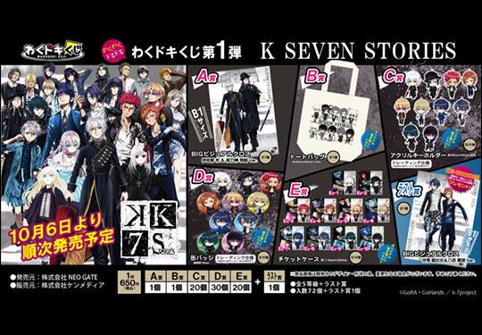 タイトーステーションでわくドキくじが買える! わくドキくじ K SEVEN STORIESが10月6日(土)より順次発売予定!