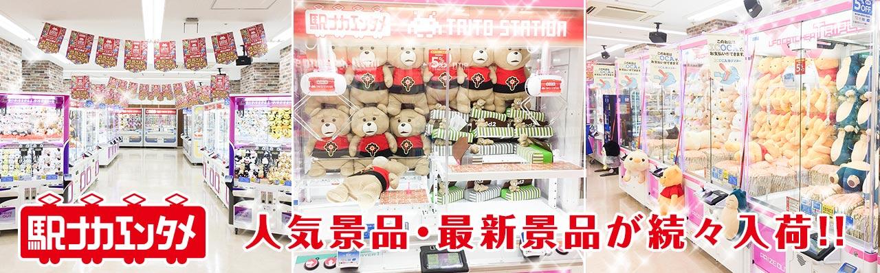 [駅ナカエンタメ] タイトーステーション 梅三小路店・人気景品続々入荷!