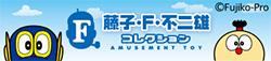 藤子・F・不二雄コレクション