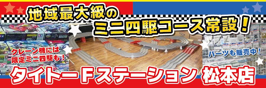 タイトーFステーション 松本店 ミニ四駆コーナー