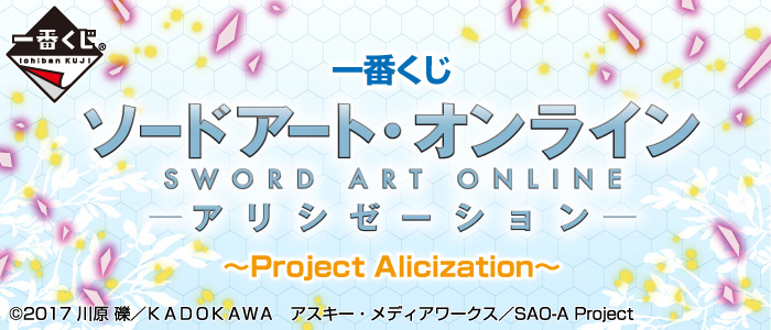 一番くじ ソードアート・オンライン アリシゼーション~Project Alicization~