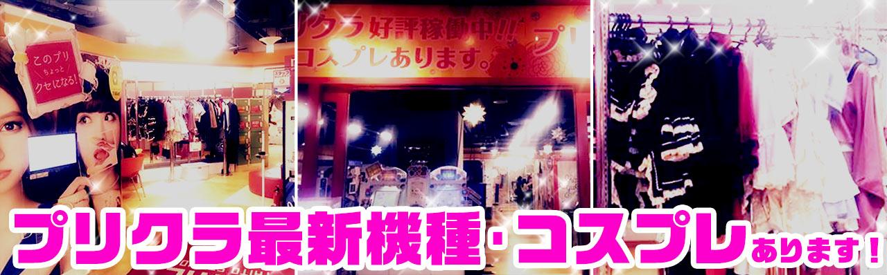 キャナルシティ博多店・プリ機充実!