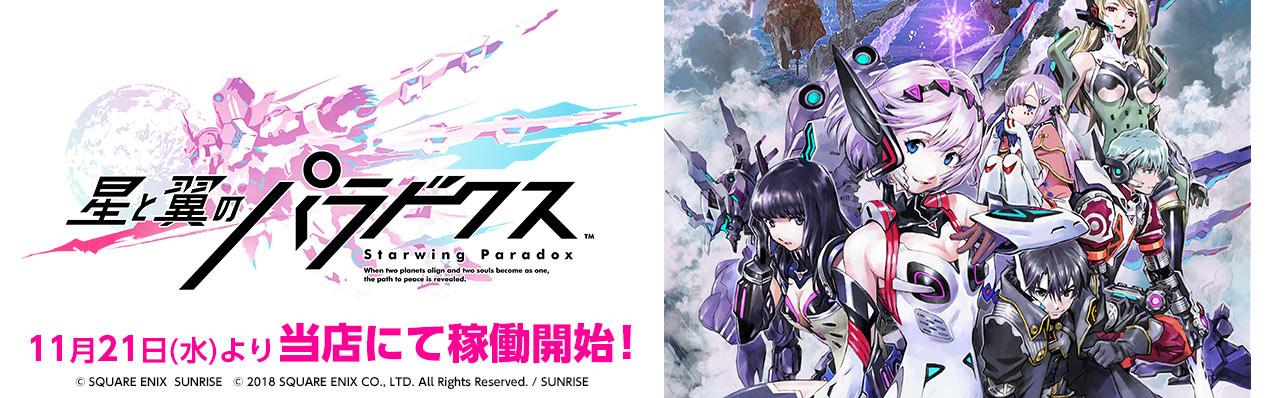 『星と翼のパラドクス』2018年11月21日より当店で稼働開始!