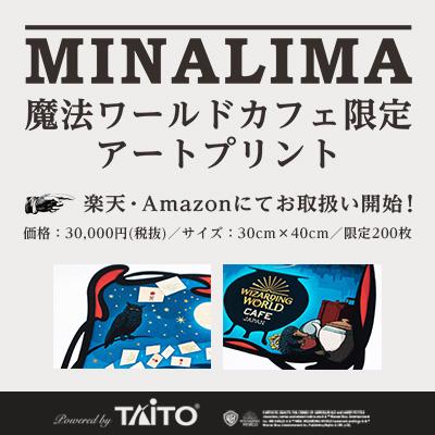 『MINALIMA 魔法ワールドカフェ限定アートプリント』楽天・Amazonにて本日より販売開始!