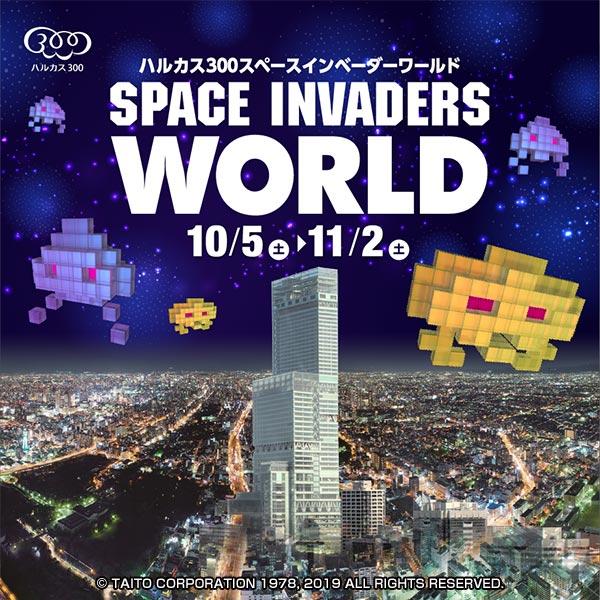 日本一高いビル・あべのハルカス(大阪市・阿倍野)にスペースインベーダー襲来!10月5日より 『ハルカス300スペースインベーダーワールド』開催
