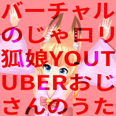 『グルーヴコースター 4 スターライトロード』「バーチャルのじゃロリ狐娘Youtuberおじさん」コラボキャンペーン開催!