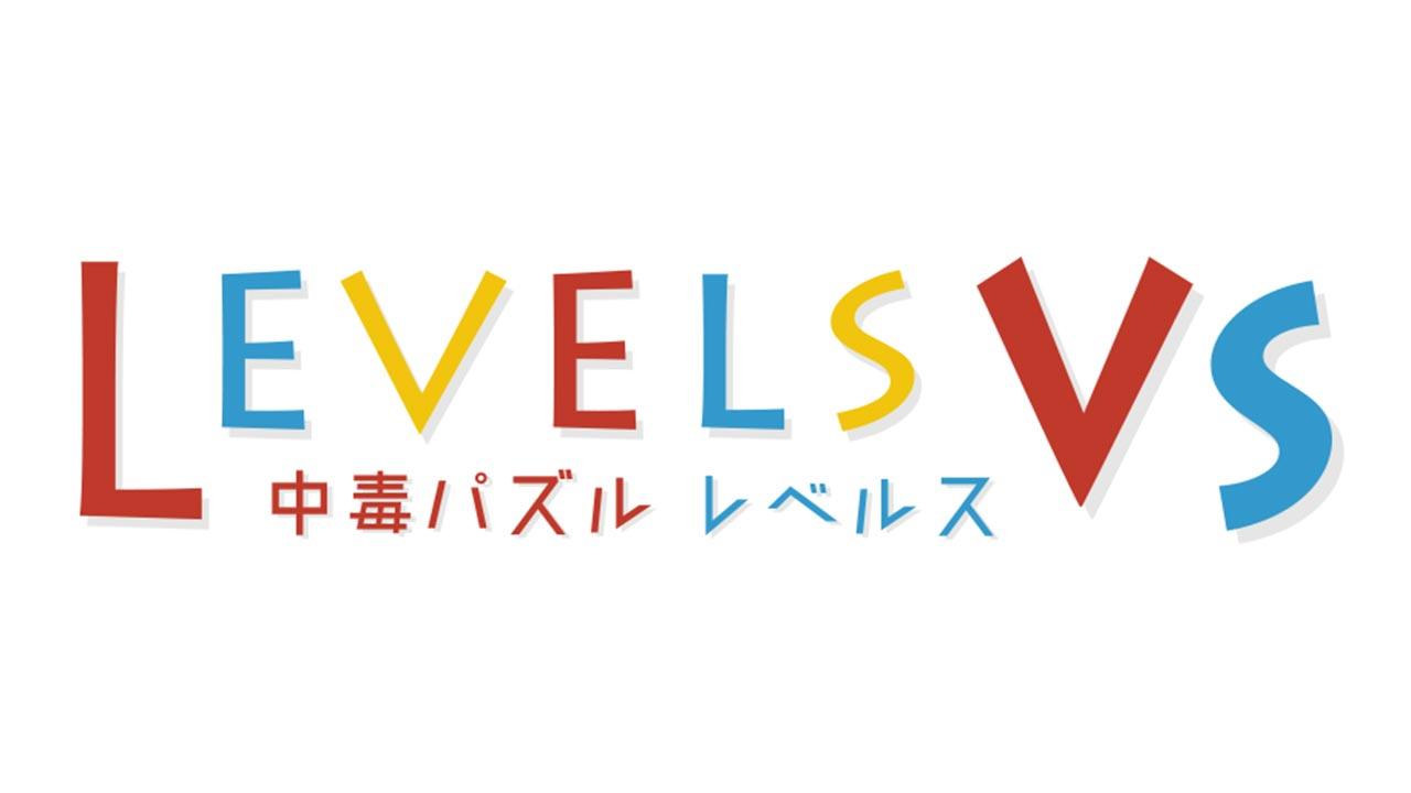 NESiCAxLive2版『中毒パズル レベルスVS』の配信決定! ロケーションテストを開催!