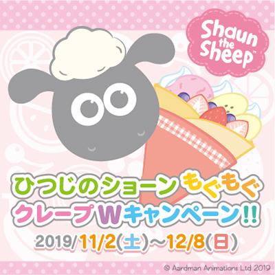 「ひつじのショーン」もぐもぐクレープWキャンペーン!!を11/2(土)より全国のタイトー系列店舗で実施!
