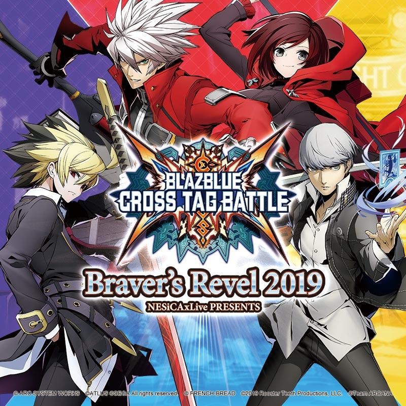 NESiCAxLive主催 「BLAZBLUE CROSS TAG BATTLE Braver's Revel 2019」開催! 予選大会スケジュール発表!