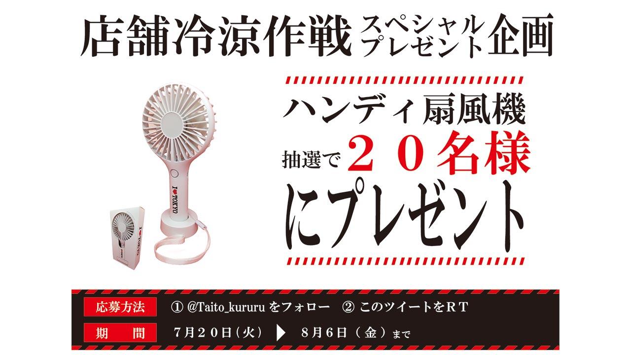 「タイトーステーション 府中くるる店」1周年記念! ハンディ扇風機プレゼントキャンペーン!