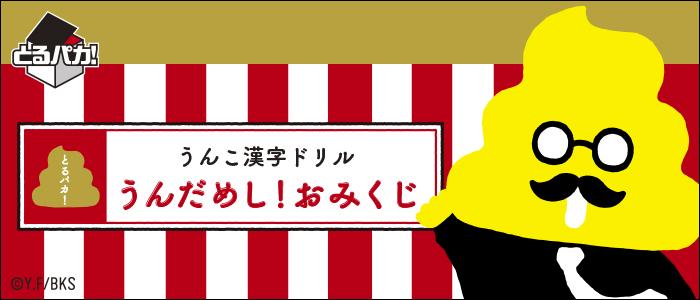 タイトーステーションでとるパカ!が買える! 「とるパカ! うんこ漢字ドリル うんだめし!おみくじ」が12月下旬発売予定!