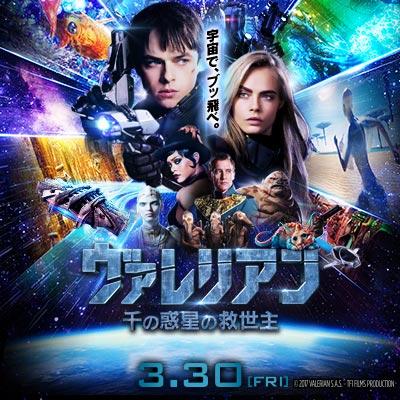 映画『ヴァレリアン』×タイトー「惑星を救え!」プレゼントキャンペーン!2月24日(土)より開催!