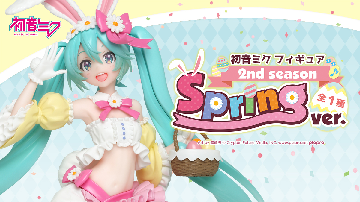 『初音ミク フィギュア 2nd season Spring ver.』が登場!!
