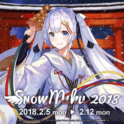 北海道エリア限定! SNOW MIKU 2018 限定プライズ登場!