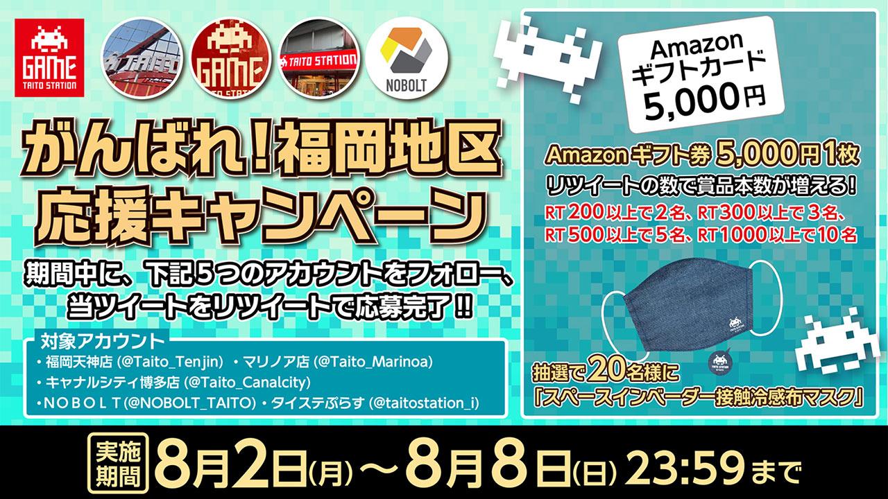 「頑張れ福岡地区! 応援キャンペーン」開催! 抽選で「Amazonギフト券」や「 スペースインベーダー接触冷感布マスク 」をプレゼント!