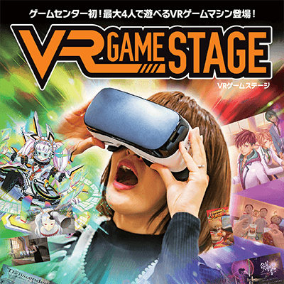 最大4人同時に楽しめるVRゲーム「VR GAME STAGE」がタイトーステーションBIGBOX高田馬場店に登場!