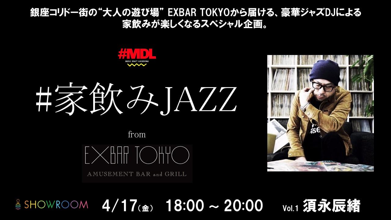 家飲みを楽しもう! EXBAR TOKYO スペシャル企画「#家飲みJAZZ from EXBAR TOKYO」配信開始! ワイヤレススピーカーが当たるTwitterキャンペーンも開催!