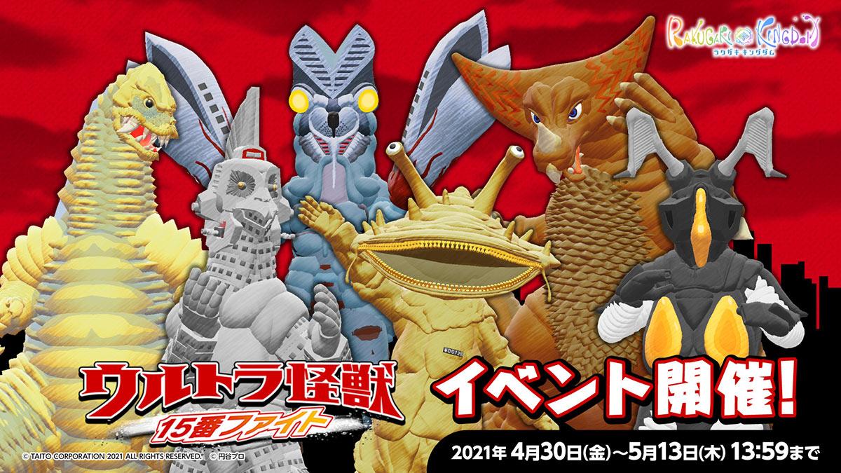 「ラクガキ キングダム」あの「ウルトラ怪獣」がラクキンに登場!!限定イベント4月30日より開催!