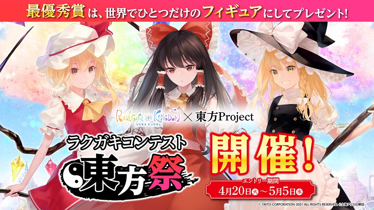 「ラクガキ キングダム」×「東方Project」「ラクガキコンテスト 東方祭」開催!!