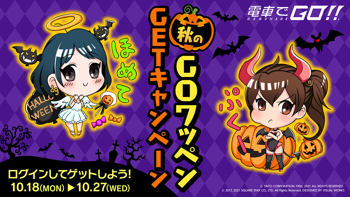 秋のワッペンGETキャンペーン開催!