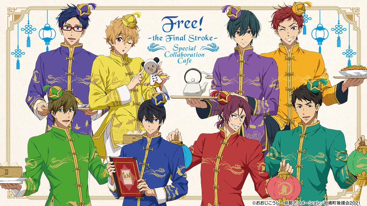 「劇場版 Free!-the Final Stroke-」公開記念「Free!-the Final Stroke-」Special Collaboration Cafe MEGARAGE池袋にて期間限定オープン!