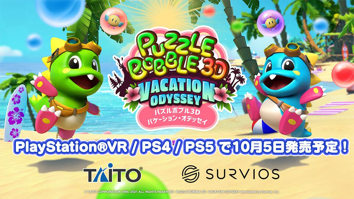 PlayStation(R)VR / PS4 / PS5用ソフト『パズルボブル3D バケーション・オデッセイ』10月5日(火)に発売決定!新トレーラー公開