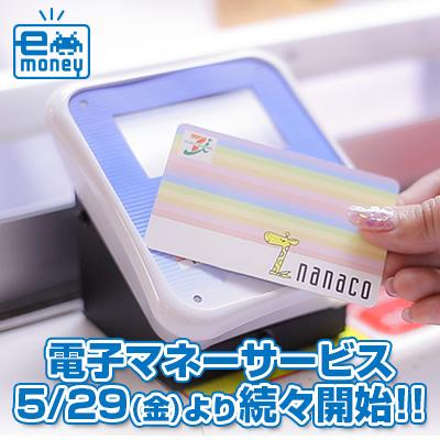 業界初!タイトー店舗にて電子マネーサービスが続々開始!!