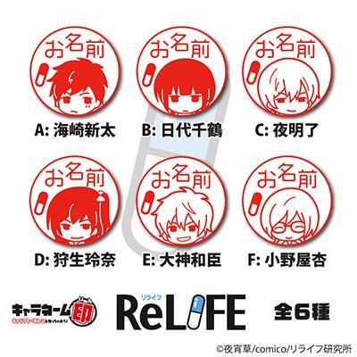 実写映画も大ヒット公開中!「ReLIFE」がキャラネーム印に登場!