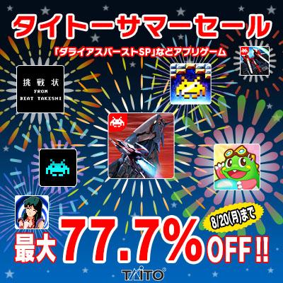 「ダライアスバーストSP」など人気アプリ11タイトルが最大77.7%オフとなる「タイトーサマーセール」を開催!