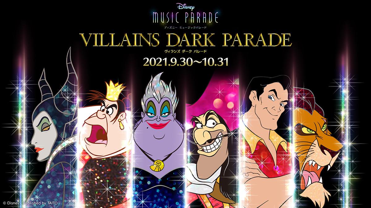 『ディズニー ミュージックパレード』「ヴィランズ ダーク パレード」第2弾「ハートの女王」「ガストン」が登場!