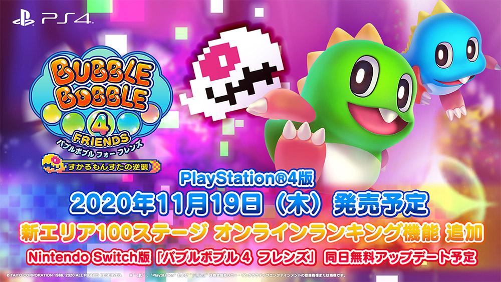 『バブルボブル 4 フレンズ すかるもんすたの逆襲』発売日が11月19日に決定!オンラインランキング機能の追加を発表!最新PVも公開!