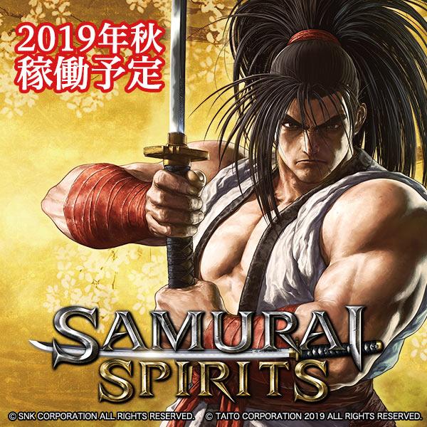 NESiCAxLive2の新作『SAMURAI SPIRITS』9月13日・14日・15日 全国6都市でロケーションテストを開催!
