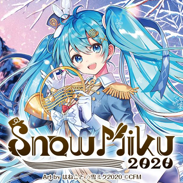 『SNOW MIKU 2020』限定グッズ登場!