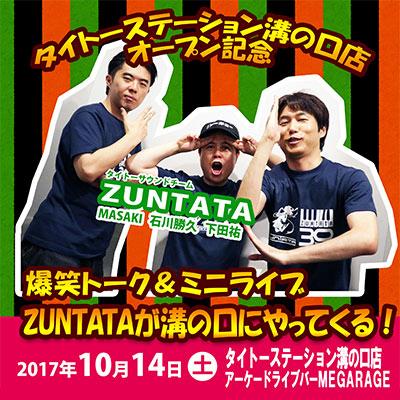 ZUNTATAトーク&ミニライブを10月14日(土)アーケードライブバーMEGARAGE(メガレイジ)で開催!