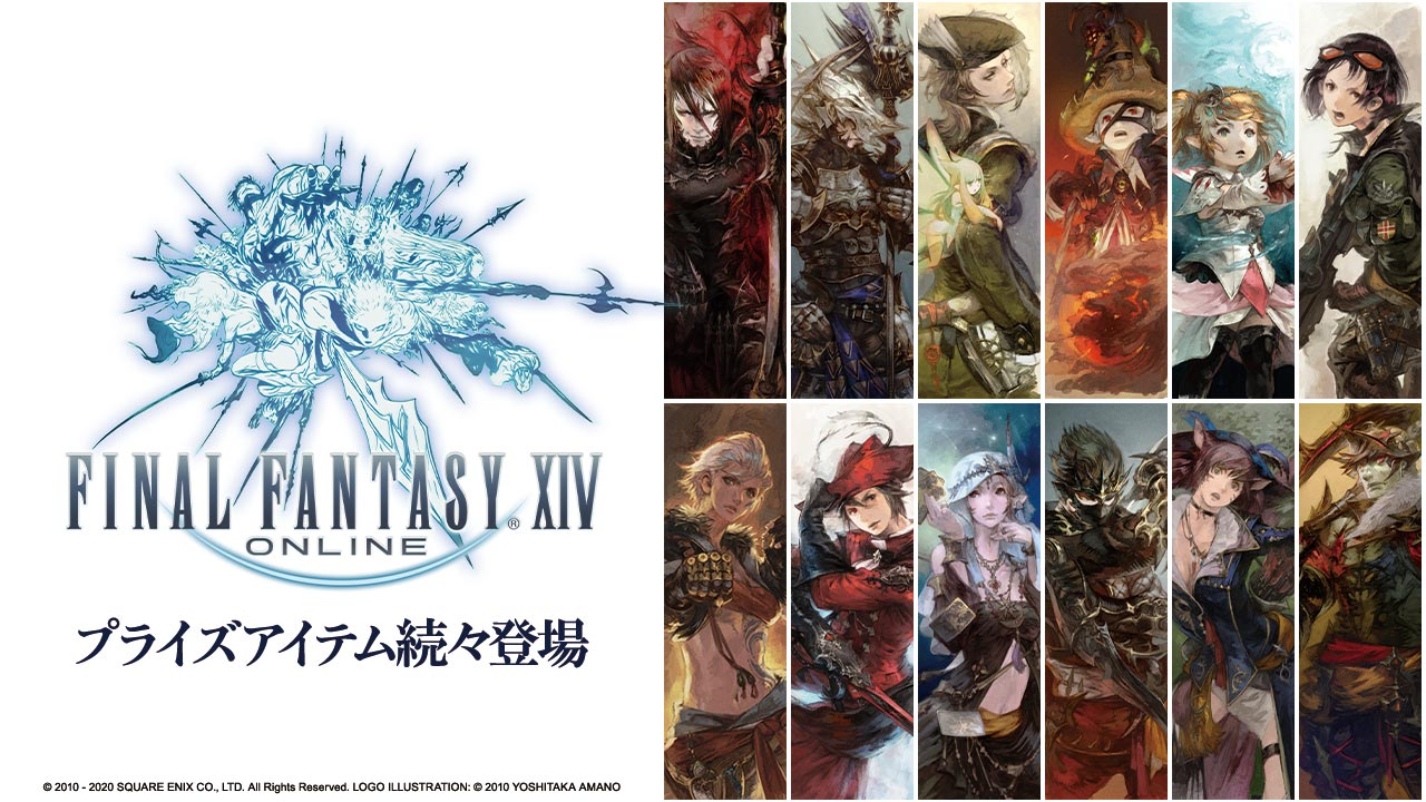 「ファイナルファンタジーXIV」の11月登場アイテムを公開!