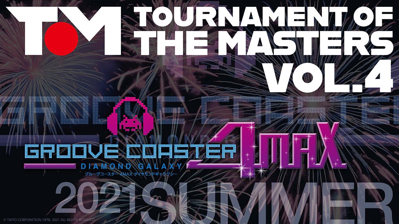アーケードゲームのesportsイベント「Tournament of the Masters」Vol.4開催決定!