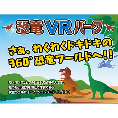 お子様(6歳以上)でも体験できる!VR体験イベント「恐竜VRパーク」アリオ亀有にて開催!!