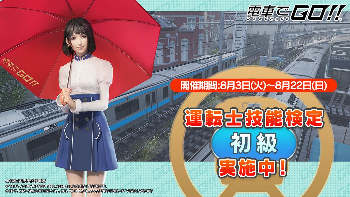 8月3日(火)より「運転士技能検定初級」を実施!