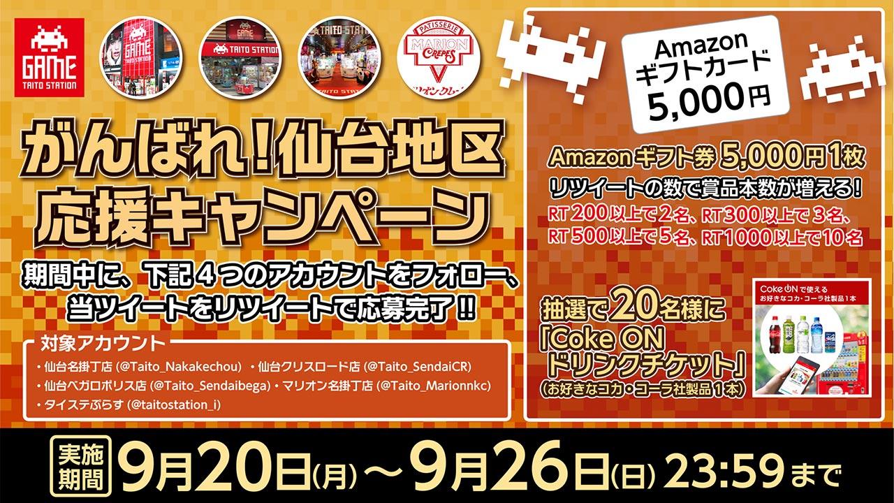 「頑張れ仙台地区! 応援キャンペーン」開催! 抽選で「Amazonギフト券」や「Coke ON ドリンクチケット」をプレゼント!