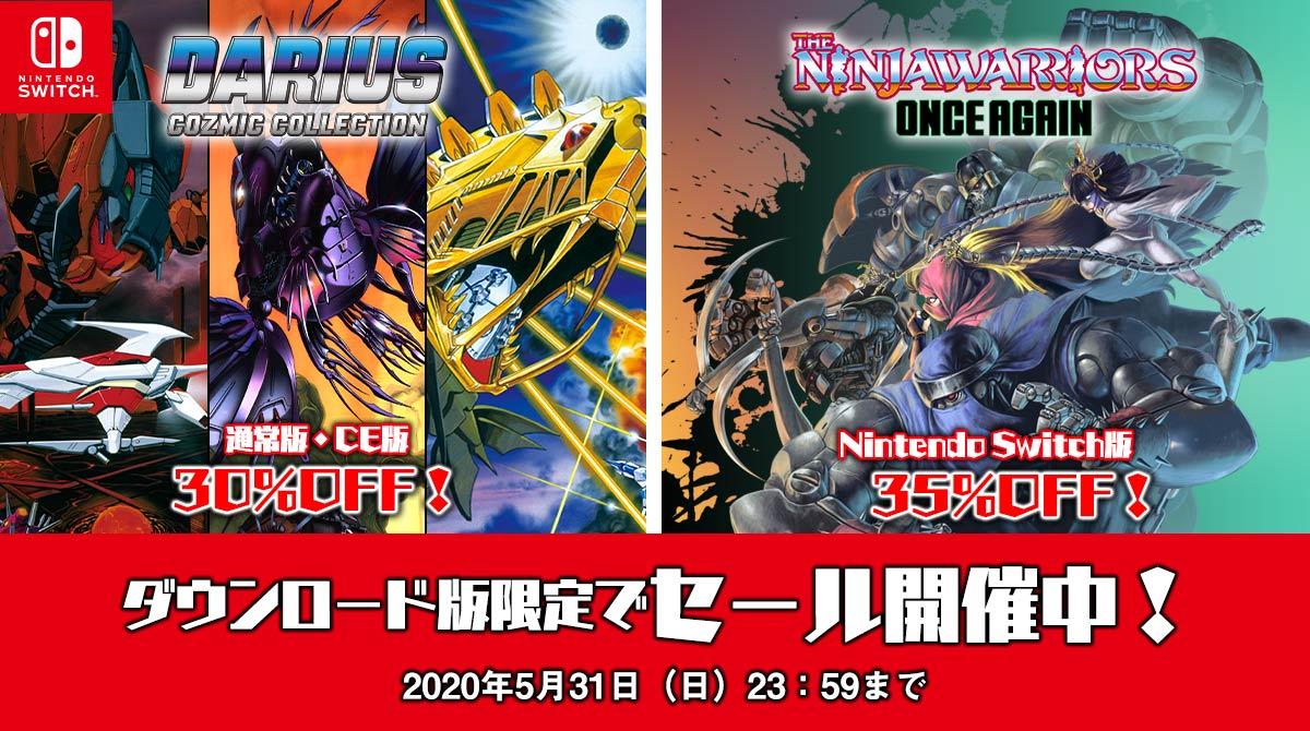 Nintendo Switch用ソフト『ダライアス コズミックコレクション』『ザ・ニンジャウォーリアーズ ワンスアゲイン』のダウンロードセール開催!最大35%OFF!