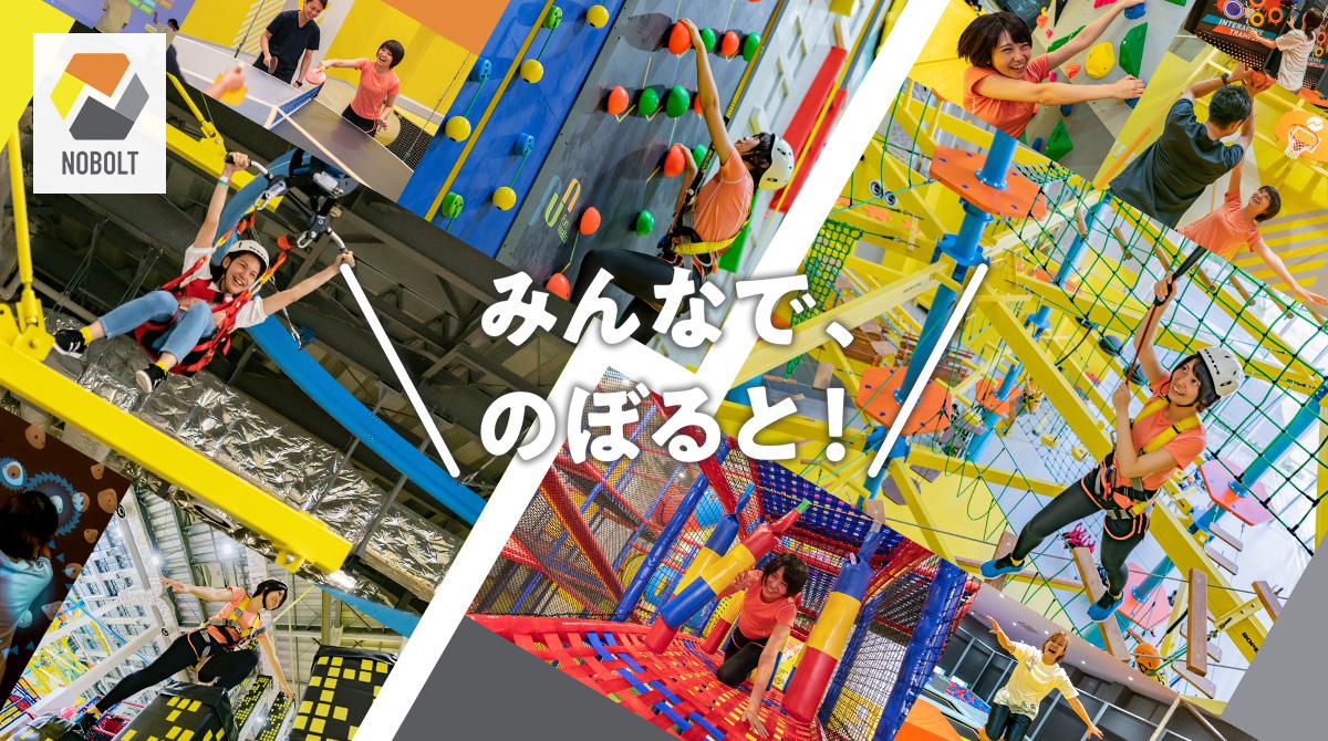「NOBOLT(ノボルト)」のリトルキッズプランで遊べる遊具が増えました!