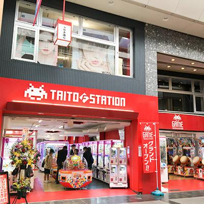 「タイトーFステーション 姫路店」世界遺産の玄関口に3月31日(土)グランドオープン!