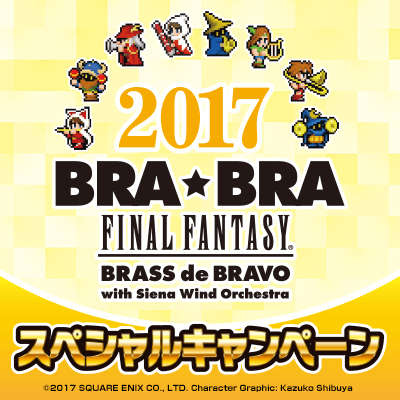 「BRA★BRA×シアトリズム×タイトー・スペシャルキャンペーン」4月15日(土)から実施!