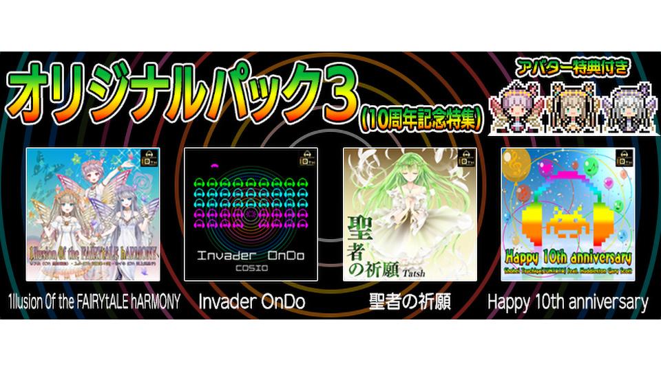 『グルーヴコースター2 オリジナルスタイル』に「オリジナルパック3 (10周年記念特集)」配信!